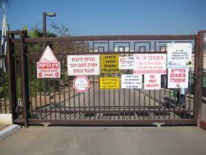 שער חשמלי בכניסה לפארק